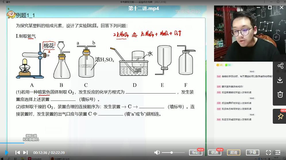 【2021-春】初三化学直播目标班(全国版) 陈谭飞