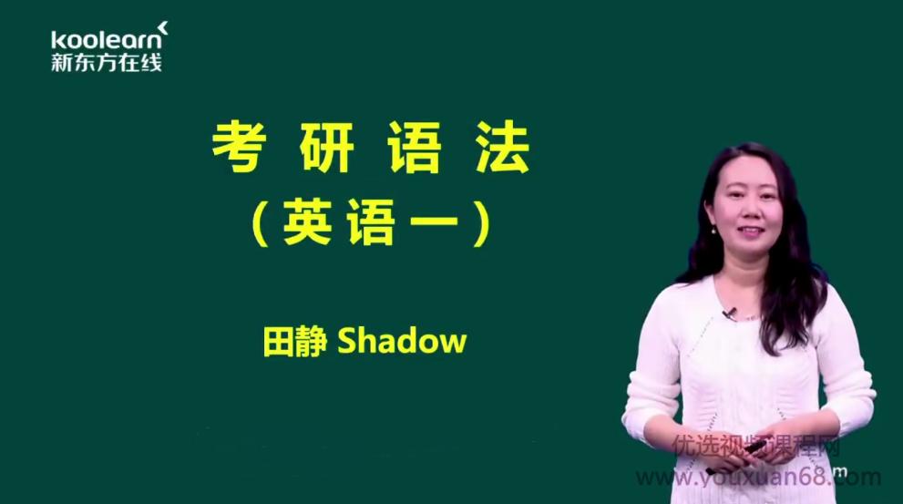 新东方:田静核心语法及长难句英语一、英语二课程