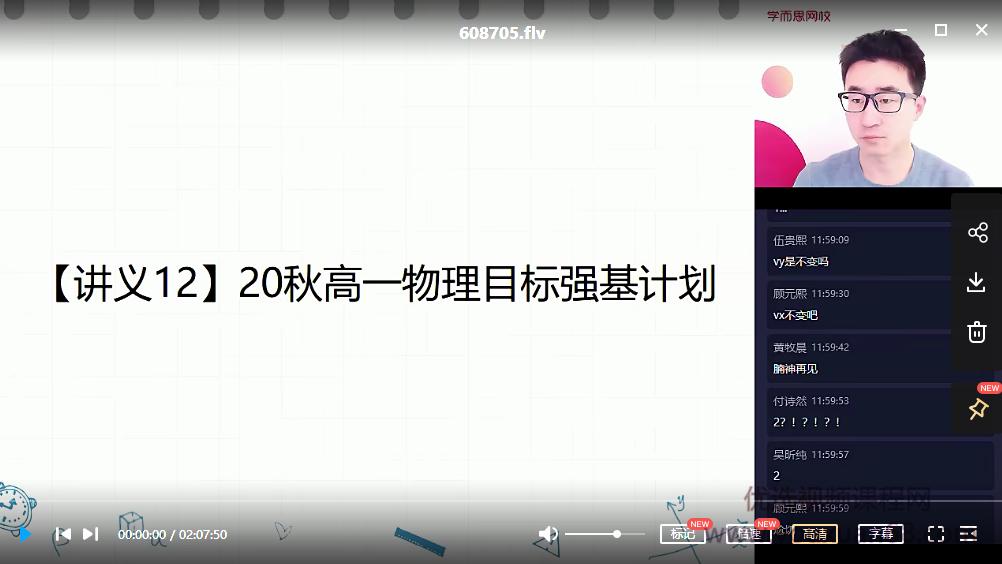 【2020秋强基计划】高一物理目标强基计划班 (于鲲鹏)