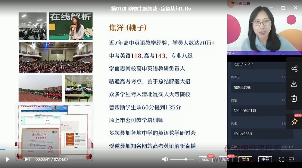 【2020秋-目标双一流】高一英语直播班 16讲―焦阳