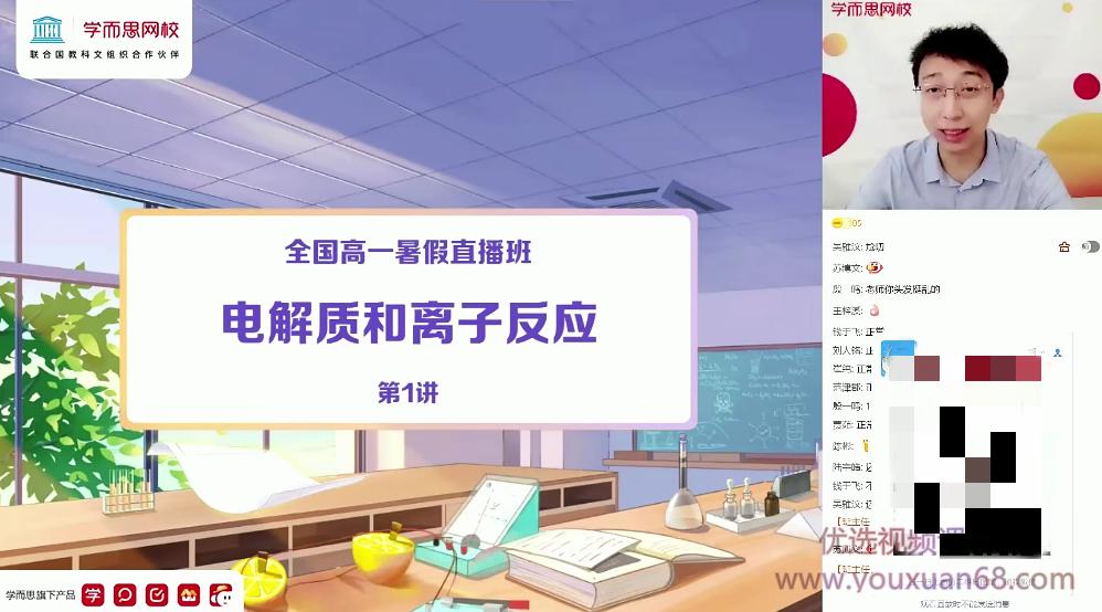 【2021暑】高一化学目标清北班 郑慎捷