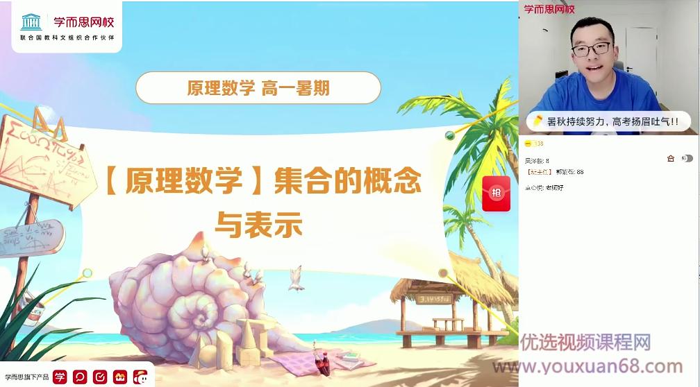 〔2021暑目标清北〕原理数学高一暑假直播班王子悦