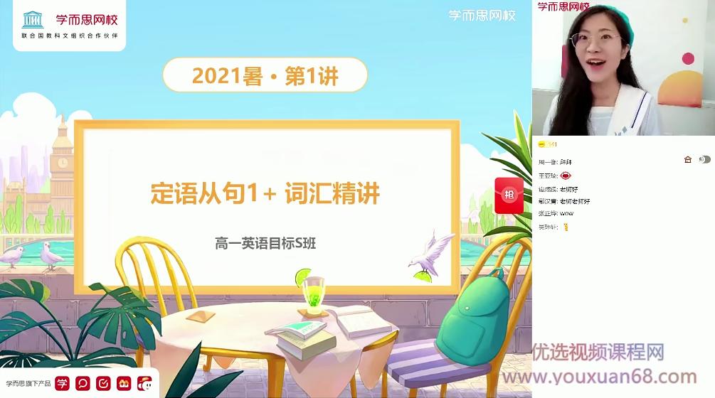 〔2021暑目标清北〕绝招英语高一暑假直播班顾斐