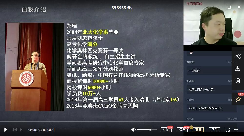 【2020秋-目标985】高二化学秋季直播班(郑瑞)