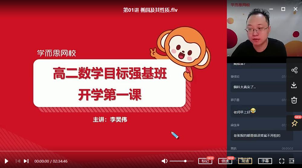 【2020秋-目标强基计划】高二数学秋季直播班(5星)16讲 李昊伟