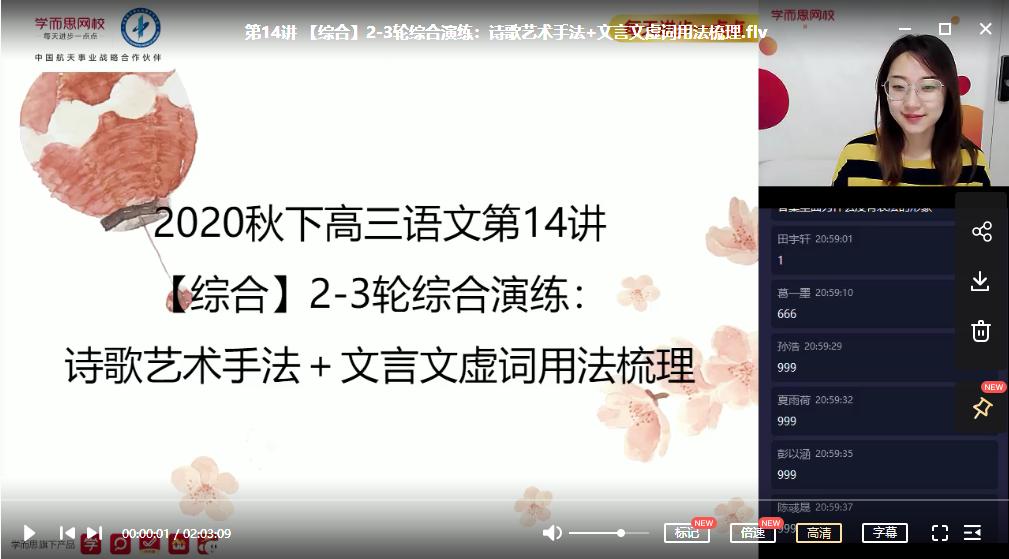 【2020秋目标125+】高三语文秋季轮复习直播班 向欧