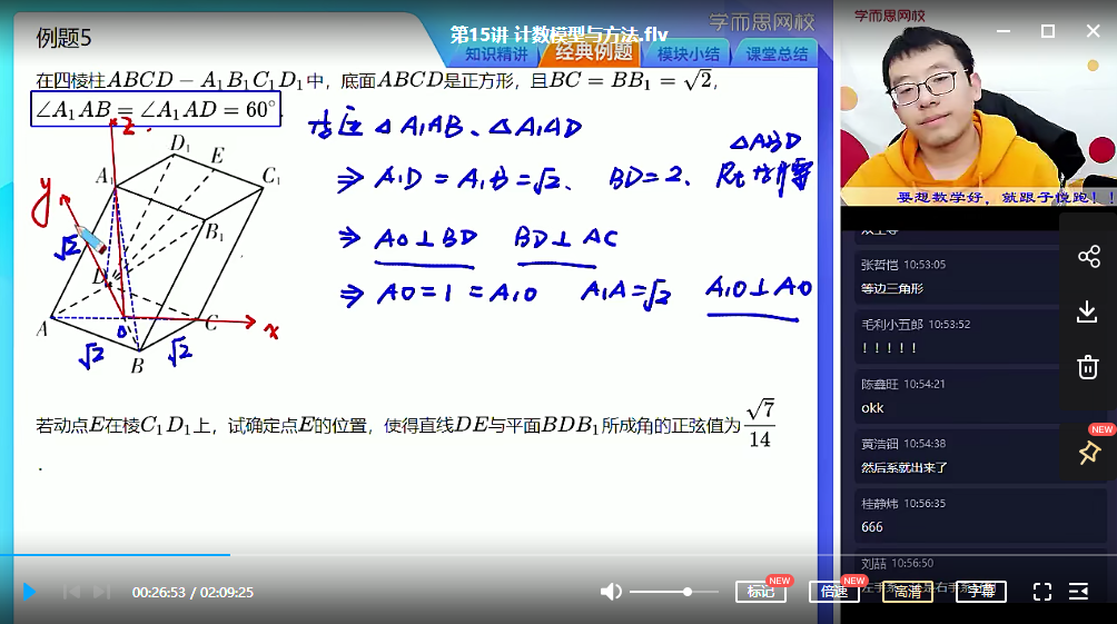 【2020秋目标140+】高三数学秋季轮复习(下)直播班 王子悦