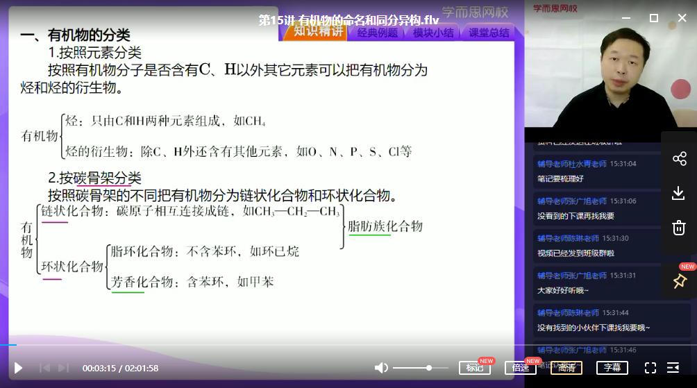 【2020秋目标清北】高三化学秋季轮复习(下)直播班 郑瑞