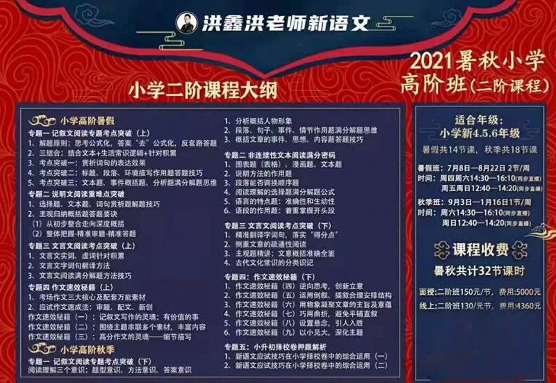 洪鑫洪老师小学语文2021暑秋高阶班(二阶)
