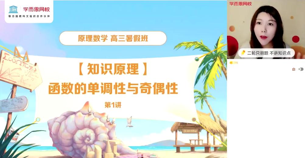 【2021暑】高三数学目标清北班孙墨漪