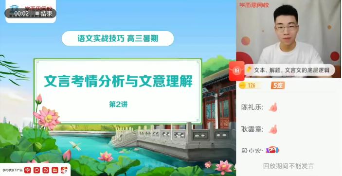 【2021暑】高三语文决胜高考王�B然