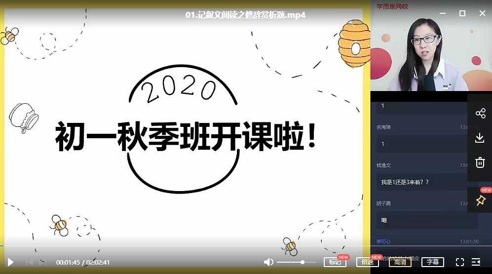 七年级语文2020秋季班 【杨林】