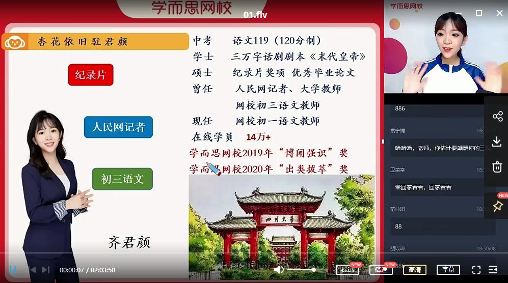 【2020-秋】初一语文阅读写作直播班(齐君颜)