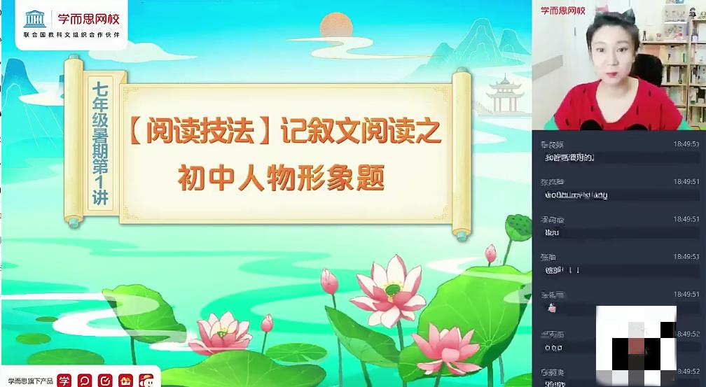 〔2021暑〕初一语文阅读写作班石雪峰
