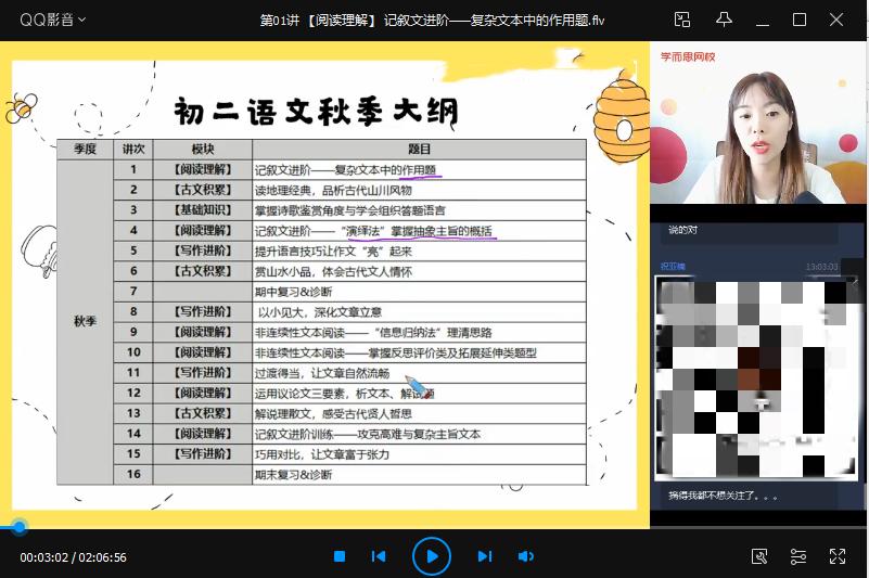 【2020-秋】初二语文阅读写作直播班 -任佳