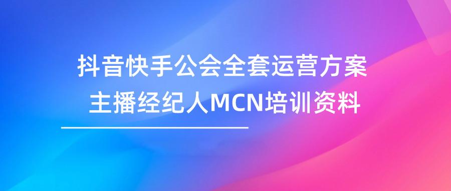 抖音快手公会全套运营方案主播经纪人MCN培训资料
