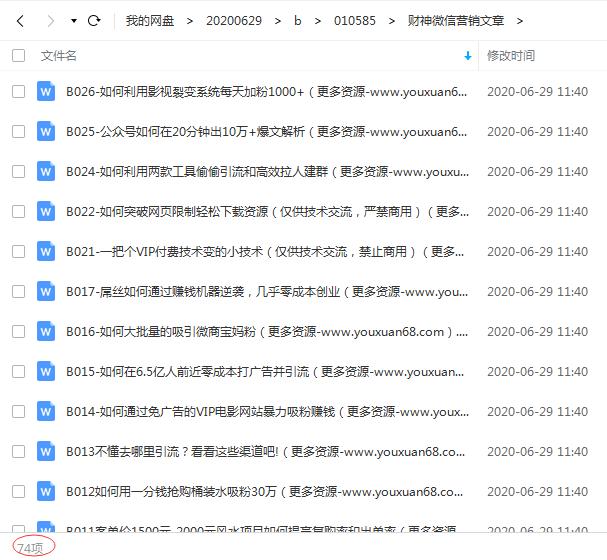 价值几百的微信营销文章资料包目录