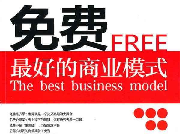最好的商业模式-免费,99套无数企业见证的免费模式案例