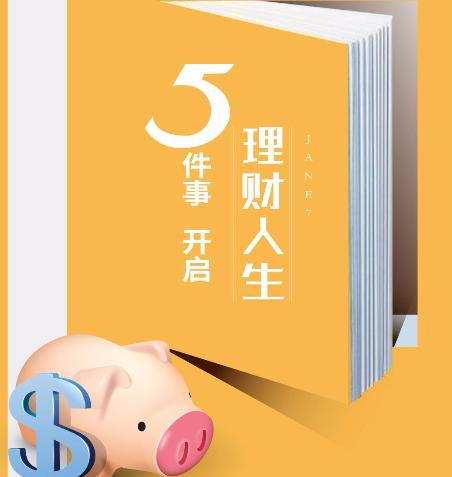 【简七理财会员】理财资料大合集