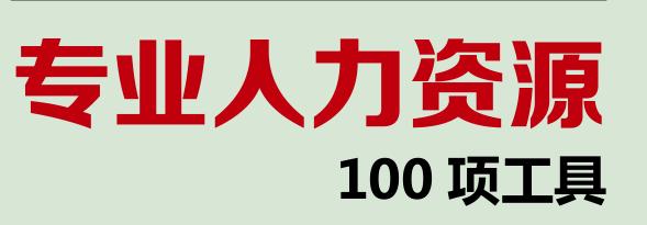 专业人力资源100项战略工具【HR必备】
