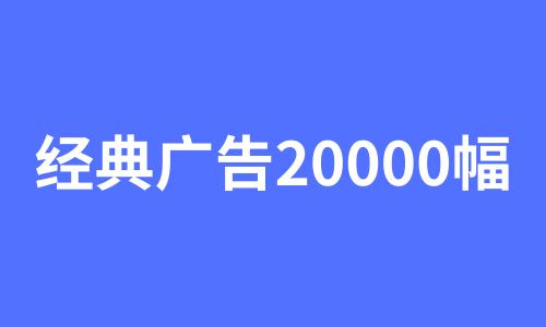 经典广告文案20000幅