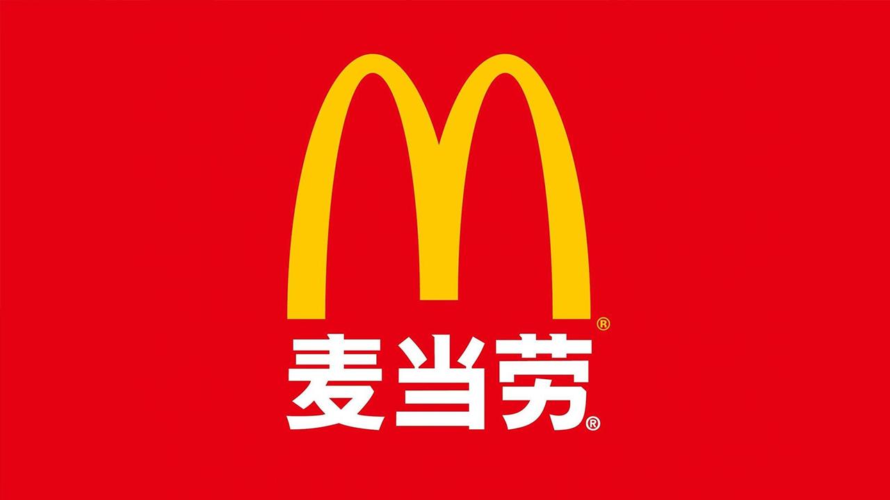麦当劳餐饮运营管理内部资料文件