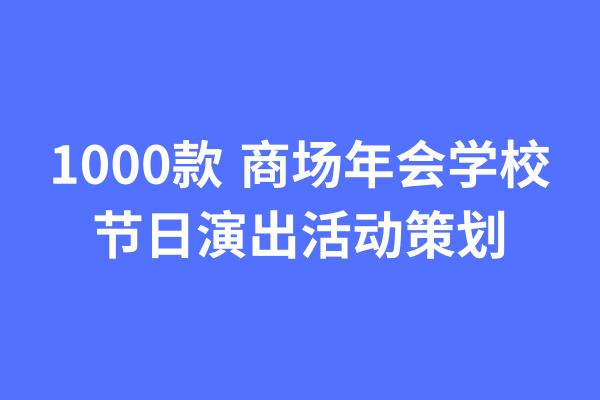 1000款 商场年会学校节日演出活动策划