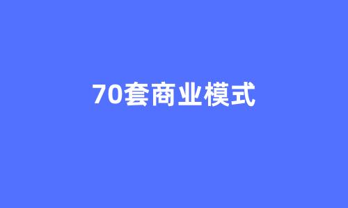 70套顶尖商业模式