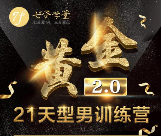 七分学堂《黄金基础课型男21天训练营》【赠送黄金1.0】