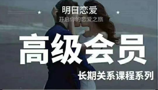 夏天导师明日恋爱《高级会员5.0》长期关系课程系列