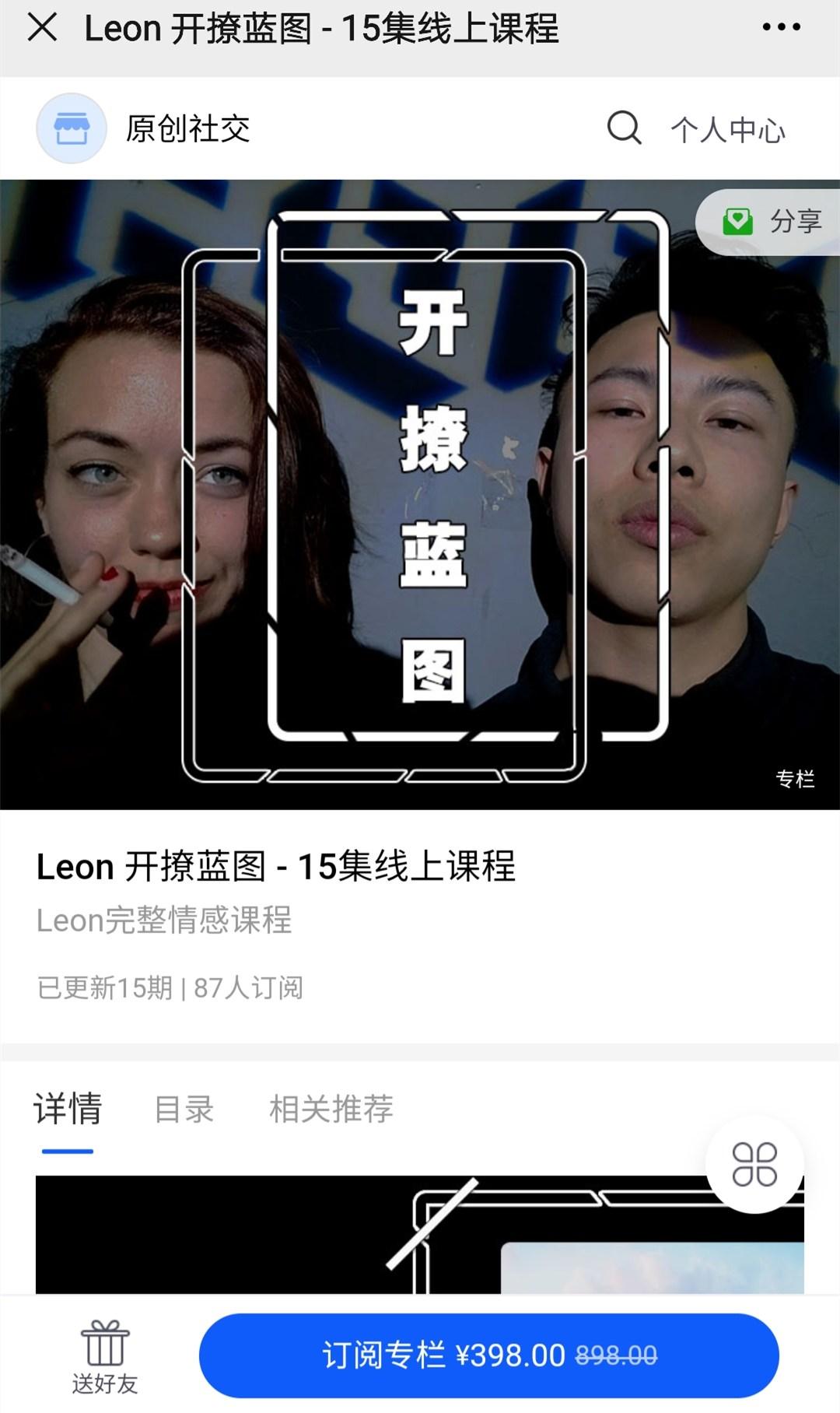 Leon 开撩蓝图 - 15集线上课程