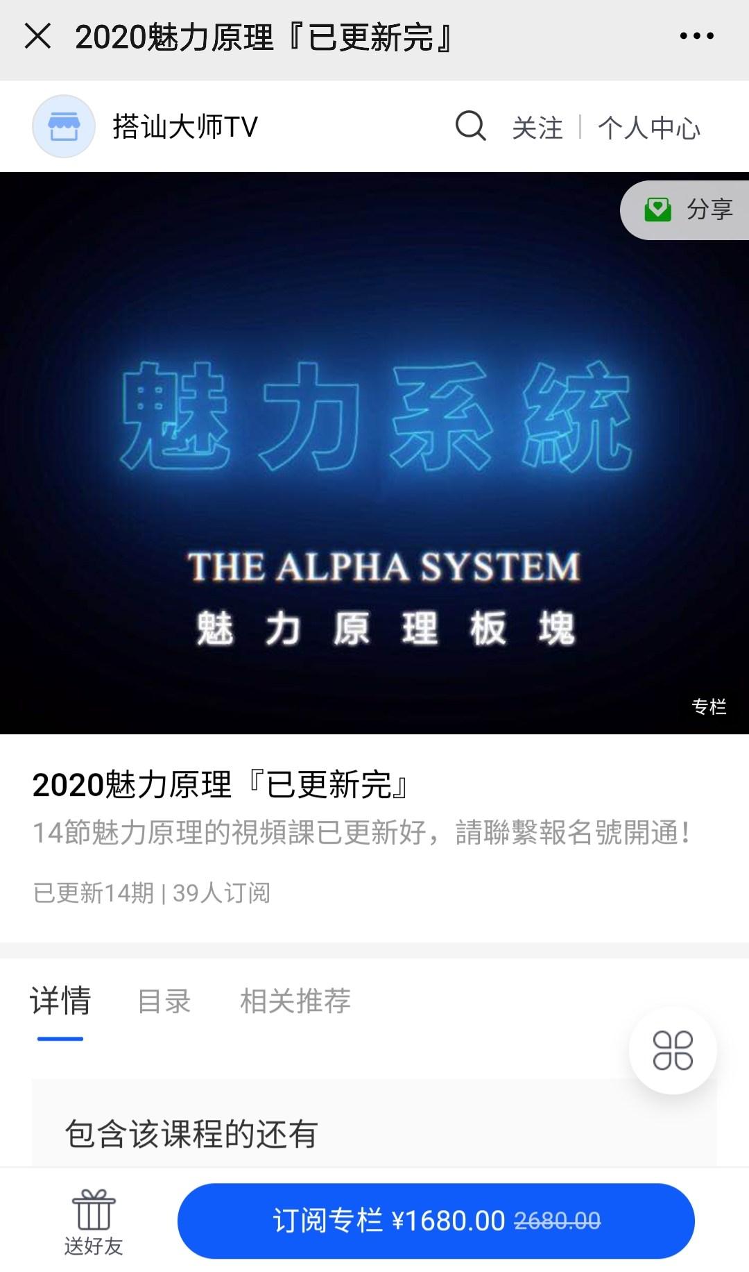chris良叔alpha2020魅力原理『已更新完』价值1680