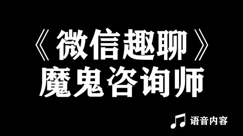 魔鬼咨询师阮琦:微信趣聊班