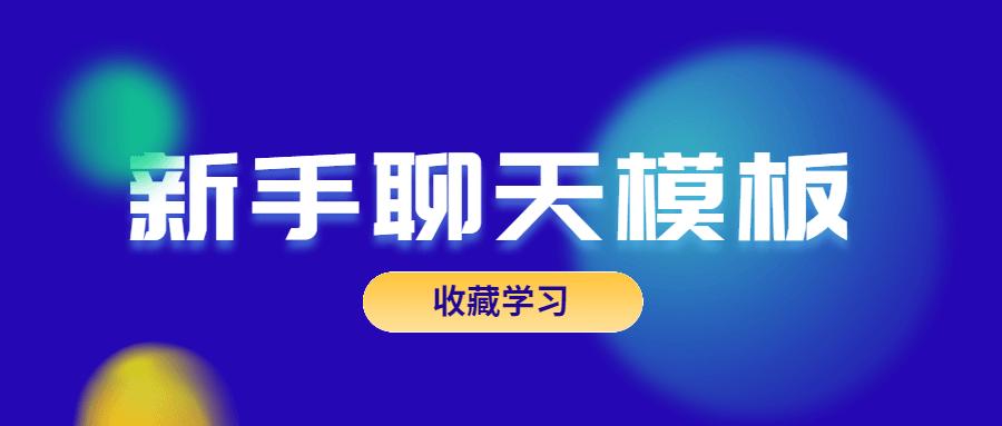 恋爱精品课乐天老师魅力男神系列之新手聊天模板
