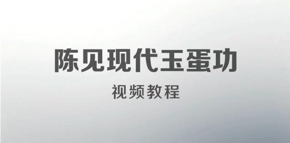 陈见现代玉蛋功视频教程