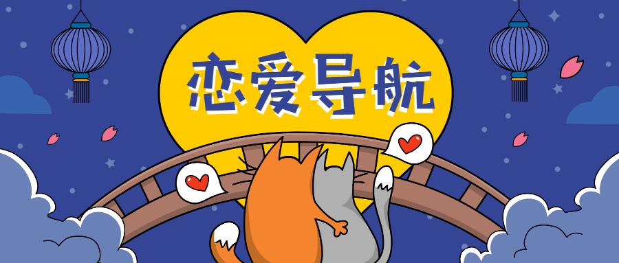 恋爱精品课乐天老师魅力男神系列之恋爱导航