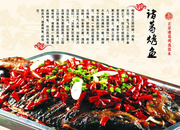 正宗重庆烤鱼_万州诸葛烤鱼全套配方技术教程全41套
