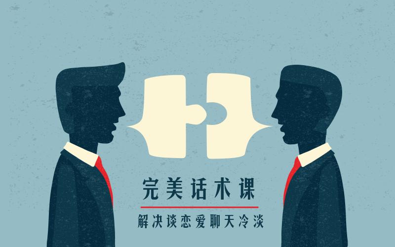 楚淮老师/不惑老师两性关系中高情商勾魂完美话术课