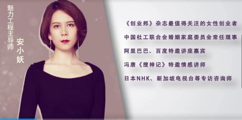 安小妖-极速吸引方程式男性框架