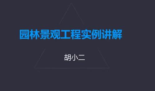 胡小二园林造价零基础案例实操教学资源(工程材料+清单编制+组价调价)