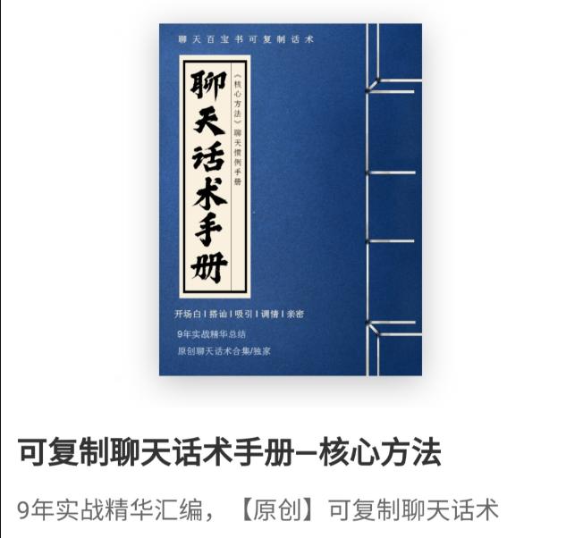可复制聊天话术手册-核心聊天方法