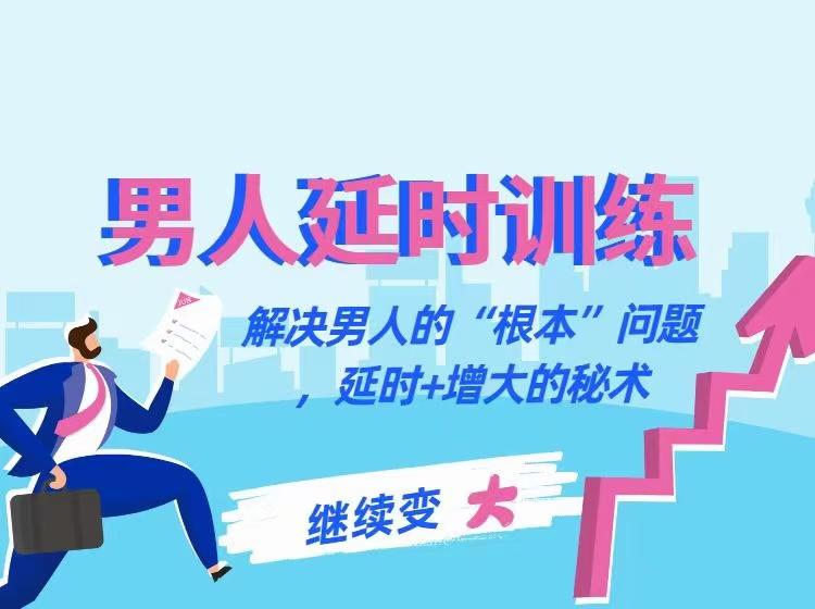"""香蕉公社-男人延时训练课:解决男人的""""根本""""""""问题,延时+增大的秘术"""