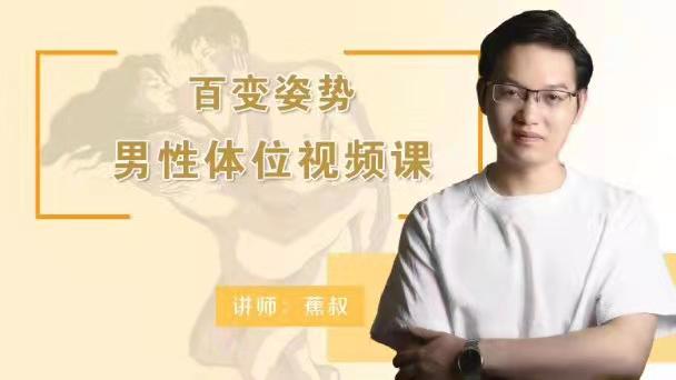 香蕉公社《百变姿势男性体位视频课》