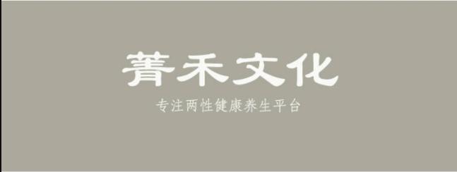 青禾文化・男性健康养生全方位提升