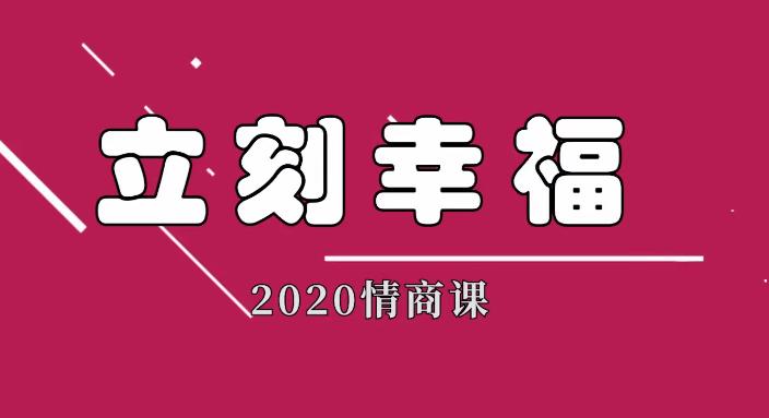雨哥同学会聊天实战课程立刻幸福2020情商课
