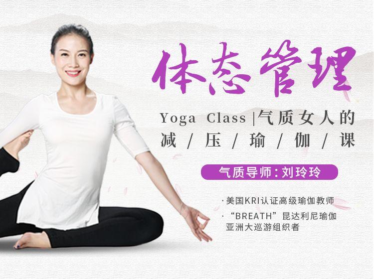 气质导师刘玲玲体态管理气质女人的减压瑜伽课