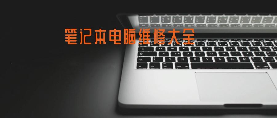 笔记本电脑维修大全