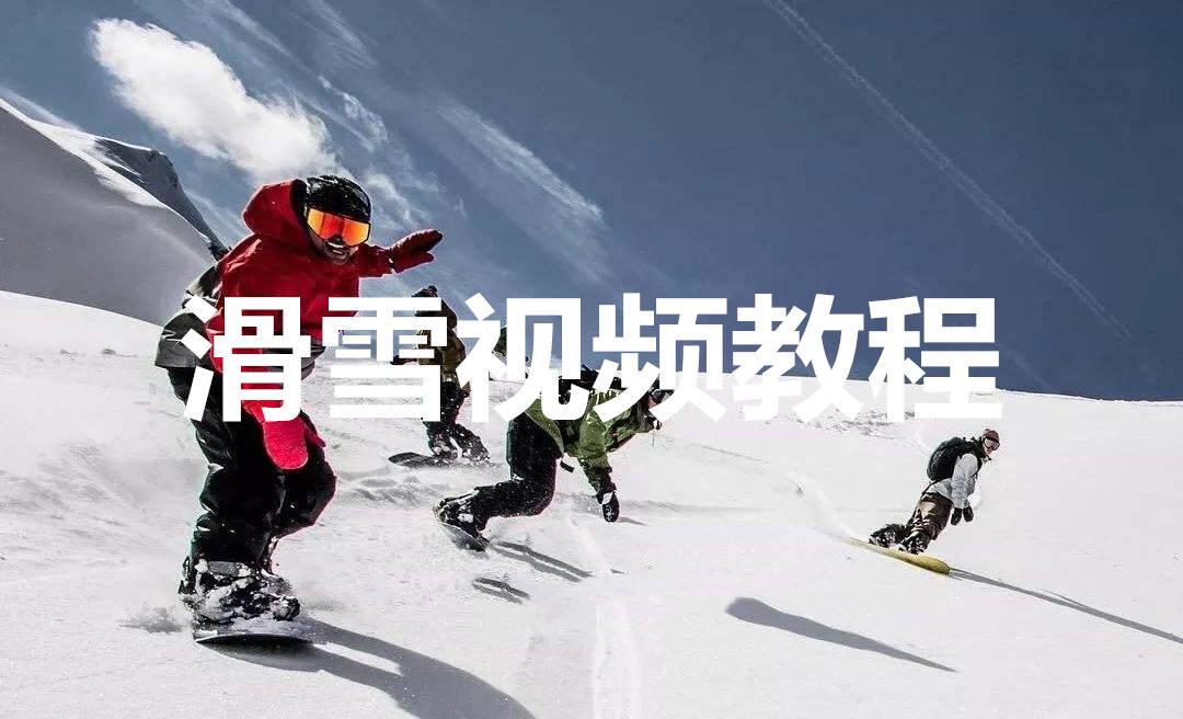 单板双板滑雪全套视频教程