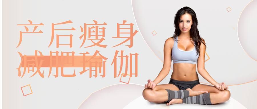 产后瘦身减肥瑜伽高清视频全集