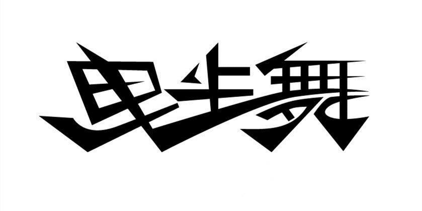 刺青鬼步舞教学视频(第一期+第二期)